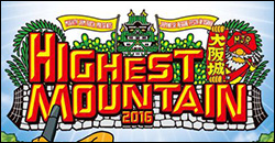Highest MOUNTAIN 2016
