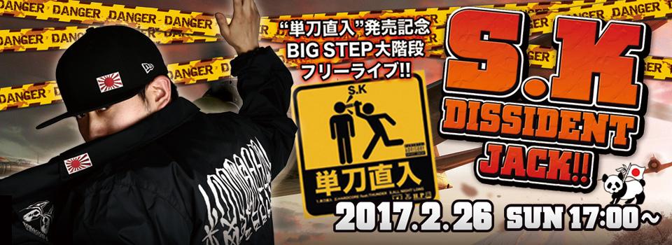 2/26(日) S.K DISSIDENT JACK開催!!