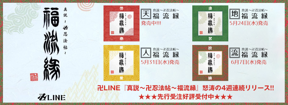 卍LINE【福流縁】先行受注!!