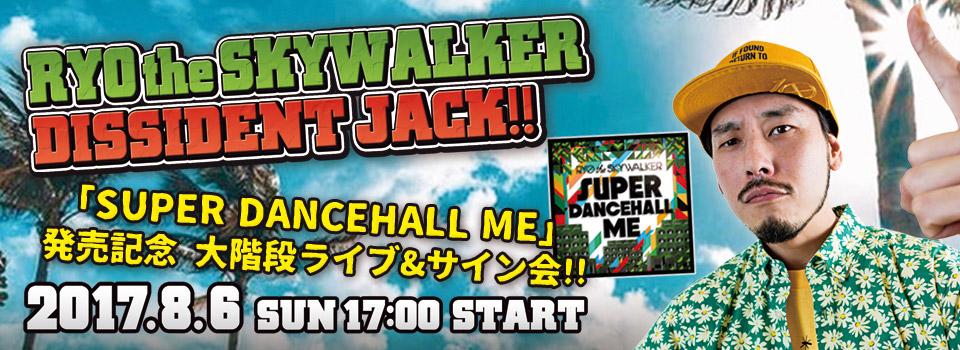 8/6(日) RYO the SKYWALKER DISSIDENTジャック開催決定!!!