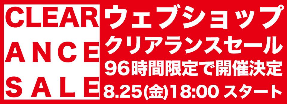 ウェブショップ【クリアランスセール】開催決定!!