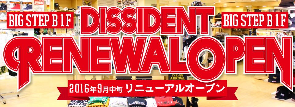 DISSIDENT店頭が9月中旬にリニューアルオープン!!