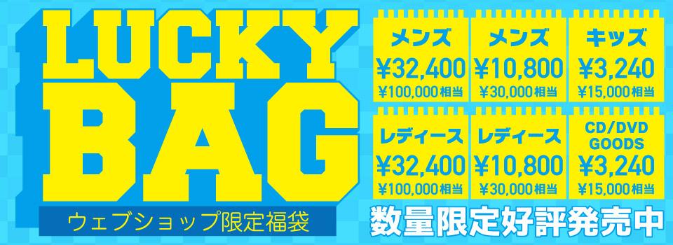 ウェブショップ限定福袋【ラッキーバッグ】数量限定で好評発売中!!