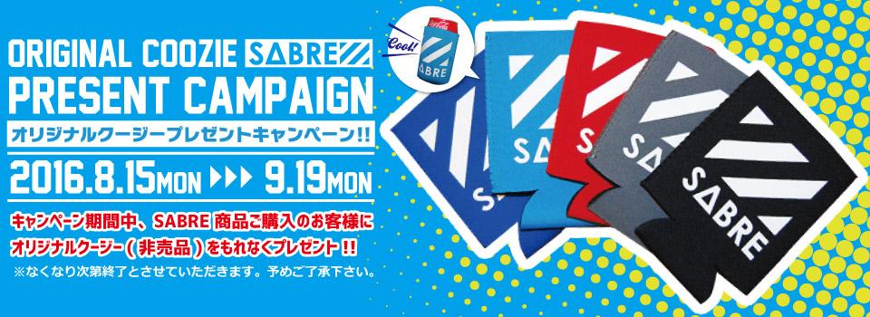 SABREオリジナルクージープレゼントキャンペーン!!