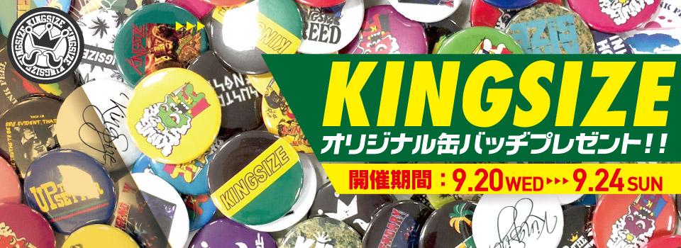 KINGSIZEオリジナル缶バッヂ、プレゼントキャンペーン