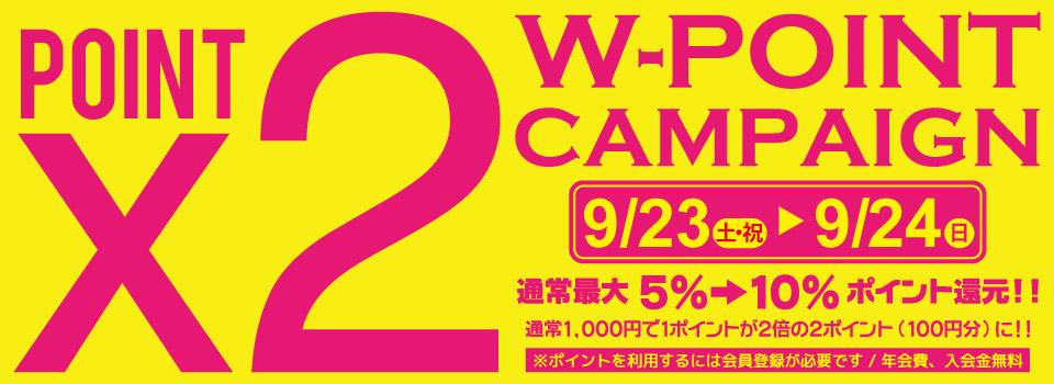 9/23(土・祝)-24(日)の2日間、ダブルポイントキャンペーン開催!!