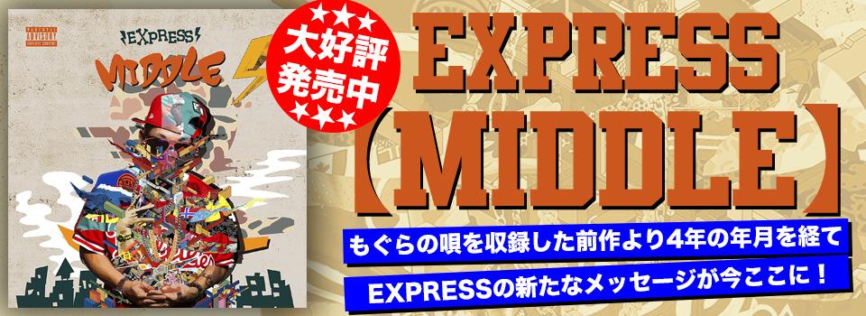 EXPRESSニューアルバム【MIDDLE】大好評発売中♪