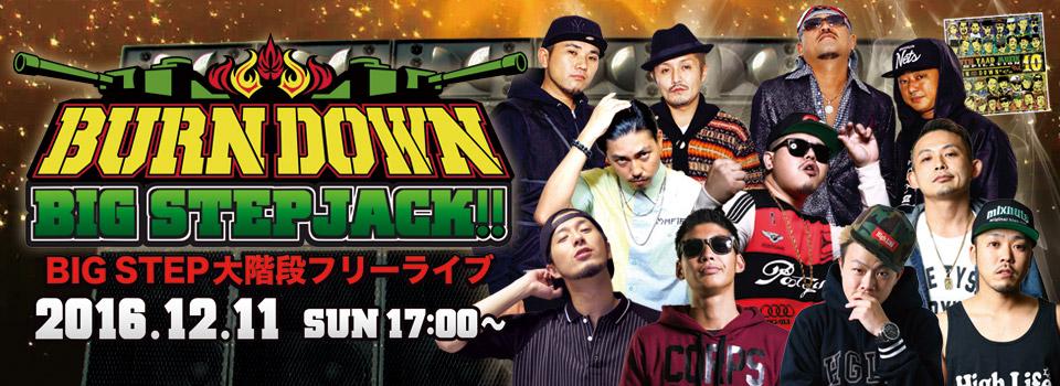 12/11(日) BURN DOWN BIG STEPジャック開催!!