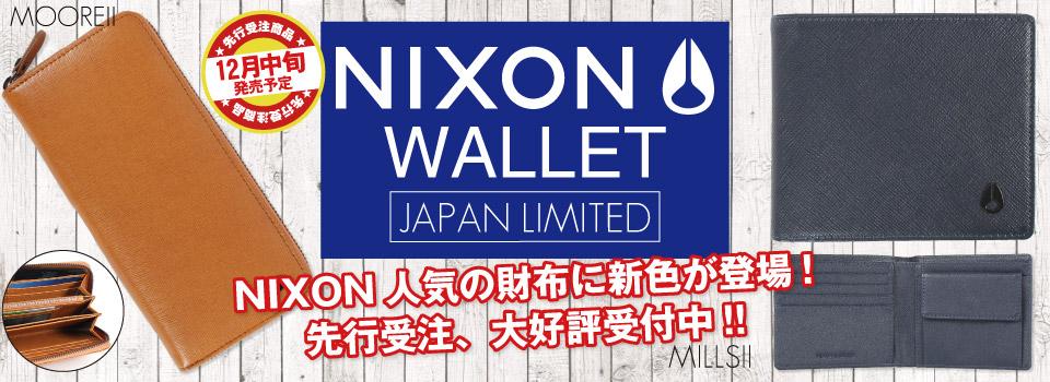 NIXON人気の財布の新色、先行受注スタート!!