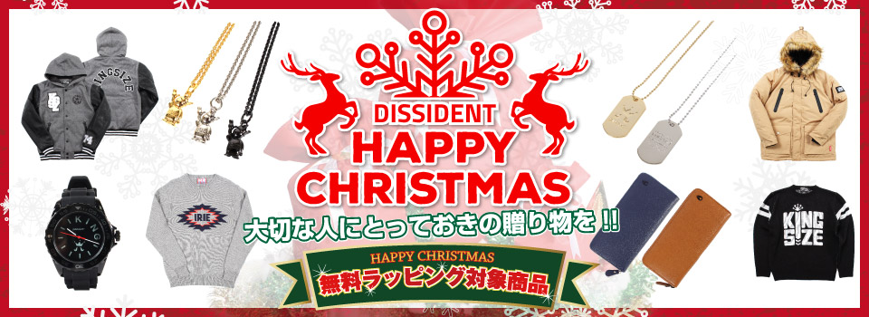 クリスマス無料ラッピン対象アイテム!!