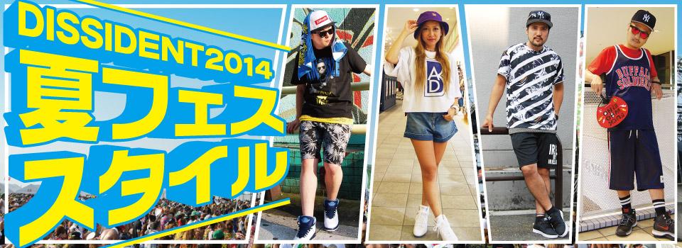 2014 夏フェス☆スタイル♪