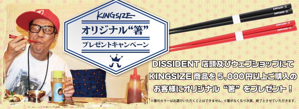 "KINGSIZE オリジナル""箸""プレゼントキャンペーン♪"