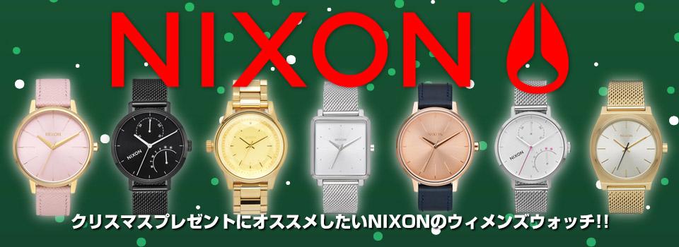 クリスマスプレゼントにオススメのNIXON WOMENS WATCH!!