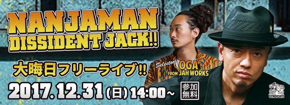12/31(日) NANJAMAN DISSIDENTジャック!!