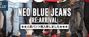 NEO BLUE 人気パンツ再入荷しました!!