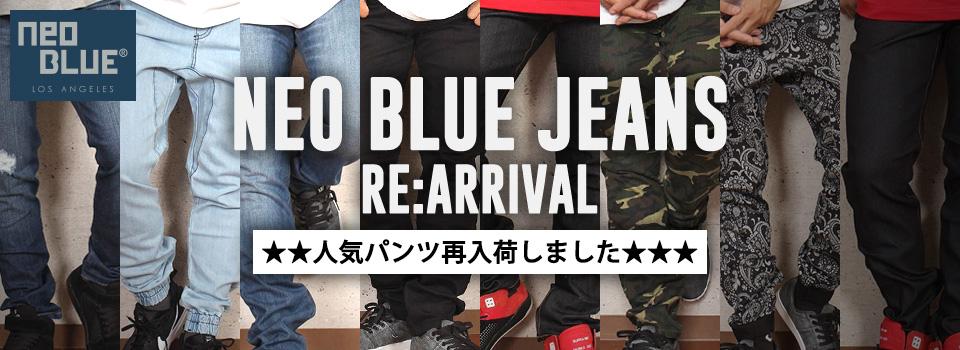 NEO BLUE 人気パンツ再入荷!!
