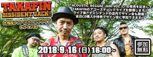 9/16(日)TAKAFIN DISSIDENT JACK開催決定!!