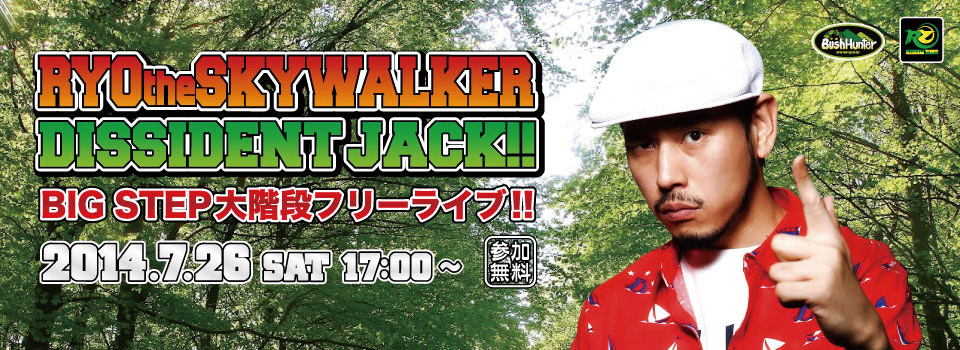 7/26(土) RYO the SKYWALKER DISSIDENTジャック開催♪