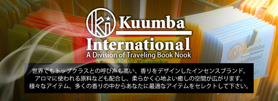 世界でもトップクラスとの呼び声も高い香りのインセンスブランド【Kuumba International】