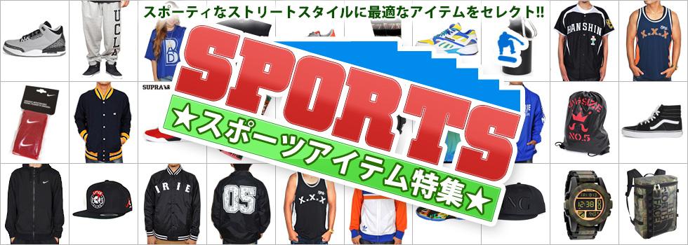 ★スポーツアイテム特集★