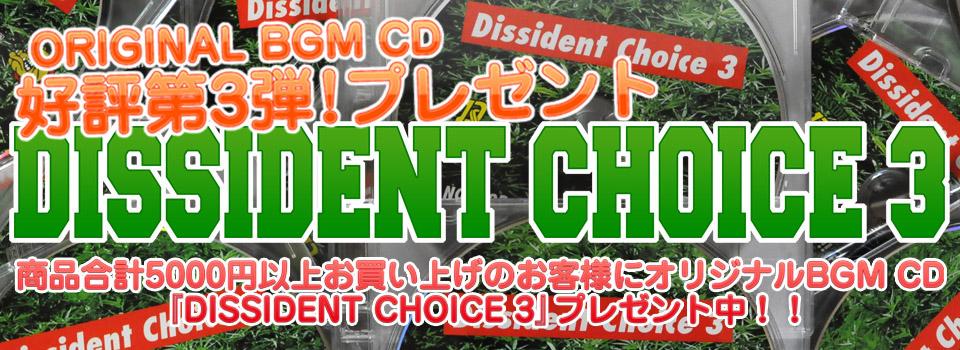 DISSIDENT CHOICE 3 プレゼントキャンペーン!!